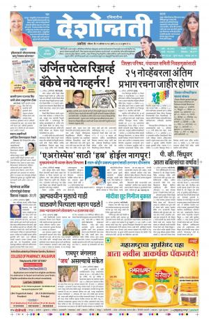 21th Aug Akola  - Read on ipad, iphone, smart phone and tablets.