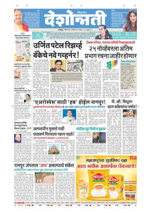 21th Aug Nagpur - Read on ipad, iphone, smart phone and tablets.