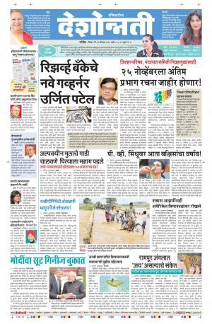 21th Aug Nanded - Read on ipad, iphone, smart phone and tablets.
