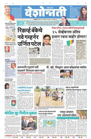 21th Aug Jalgaon  - Read on ipad, iphone, smart phone and tablets.