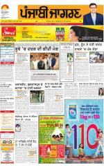 Jalandhar  : Punjabi jagran News : 21st August 2016 - Read on ipad, iphone, smart phone and tablets.