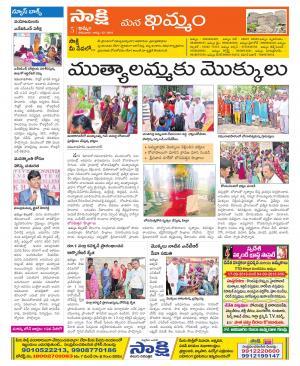 Sakshi Telugu Daily Khammam Constituencies, Mon, 22 Aug 16
