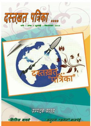 Dastakhat (दस्तख़त) - Read on ipad, iphone, smart phone and tablets.