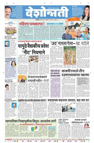 22th Aug Akola - Read on ipad, iphone, smart phone and tablets.