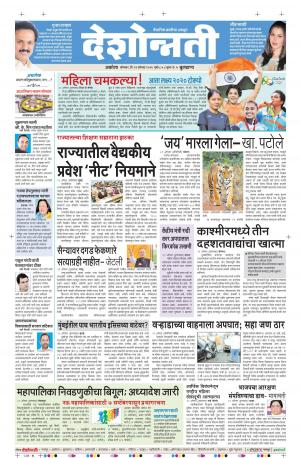 22th Aug Buldhana - Read on ipad, iphone, smart phone and tablets.