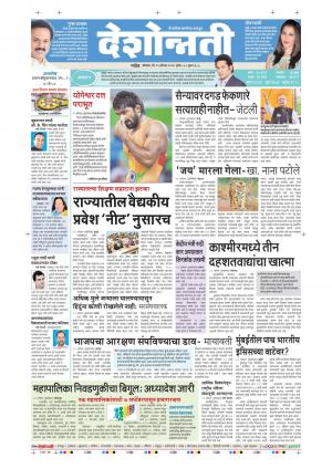 22th Aug Nanded - Read on ipad, iphone, smart phone and tablets.