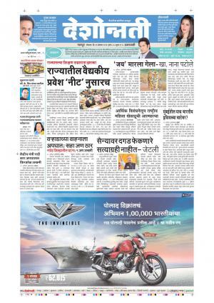 22th Aug Amravati - Read on ipad, iphone, smart phone and tablets.
