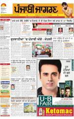 Jalandhar : Punjabi jagran News : 22nd August 2016 - Read on ipad, iphone, smart phone and tablets.
