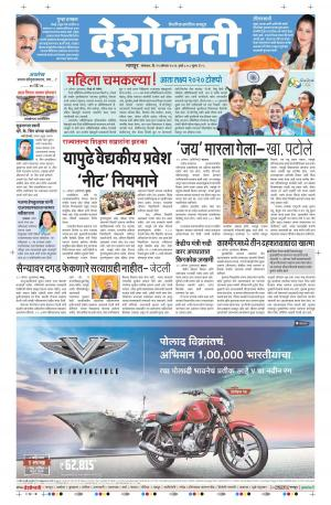 22th Aug Nagpur - Read on ipad, iphone, smart phone and tablets.
