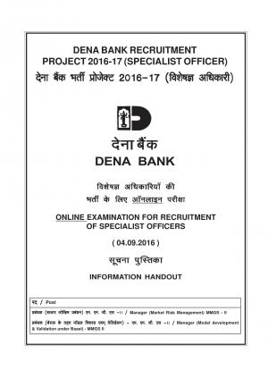 Dena Bank Announced Examination Schedule for Specialist Officers Posts 2016 - Read on ipad, iphone, smart phone and tablets.
