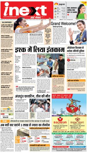 23-08-16 - Read on ipad, iphone, smart phone and tablets.