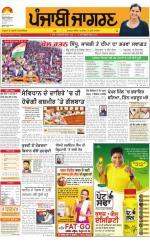Jalandhar  : Punjabi jagran News : 23th August 2016 - Read on ipad, iphone, smart phone and tablets.