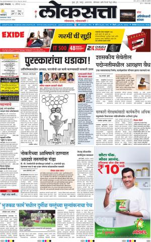 23-08-2016 - Read on ipad, iphone, smart phone and tablets.