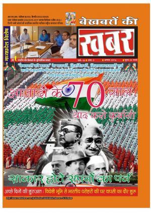 Bekhabaron Ki Khabar August 2016 - Read on ipad, iphone, smart phone and tablets.