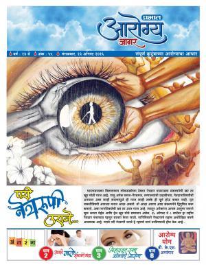 Arogya Jagar - Read on ipad, iphone, smart phone and tablets.