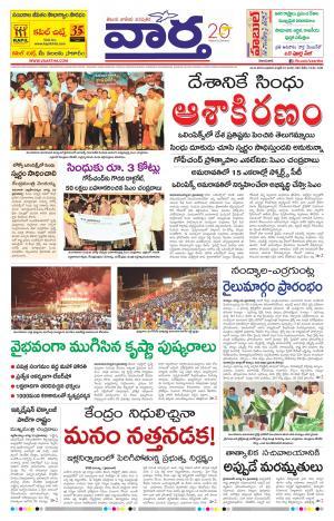 Vaartha Telugu daily Andhra Pradesh, Wed, 24 Aug 16