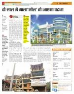 inext patna - Read on ipad, iphone, smart phone and tablets.