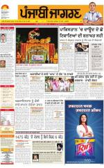 Jagraon : Punjabi jagran News : 24th August 2016 - Read on ipad, iphone, smart phone and tablets.