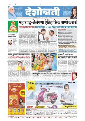 24th Aug Akola - Read on ipad, iphone, smart phone and tablets.