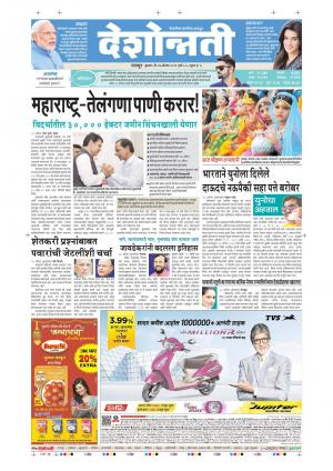 24th Aug Wardha - Read on ipad, iphone, smart phone and tablets.