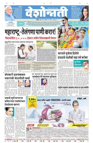 24th Aug Nanded - Read on ipad, iphone, smart phone and tablets.