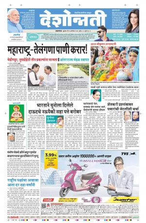 24th Aug Jalgaon - Read on ipad, iphone, smart phone and tablets.