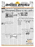 SUNVILLA SAMACHAR (Gujarati & English) DAILY