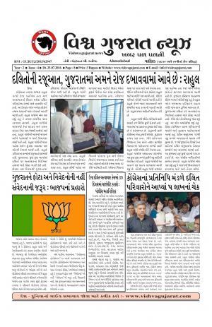 Vishva Gujarat - Read on ipad, iphone, smart phone and tablets
