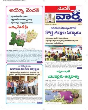 25-8-2016 - Read on ipad, iphone, smart phone and tablets.