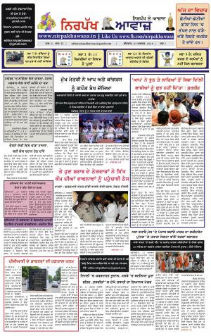 ਨਿਰਪੱਖ ਆਵਾਜ਼ - Nirpakh Awaaz - Read on ipad, iphone, smart phone and tablets