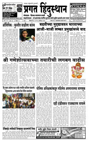 Weekly Pragat Hindustan (साप्ताहिक प्रगत हिंदुस्तान) - संपादक: दीपक नारायण ढवळे - August 21, 2016