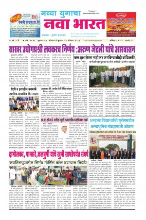Weekly Navya Yugacha Nava Bharat (साप्ताहिक - नवा भारत) - संपादक: सुनील इनामदार - August 25, 2016