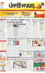 Moga/Faridkot/Muktsar  : Punjabi jagran News : 25th August 2016 - Read on ipad, iphone, smart phone and tablets.