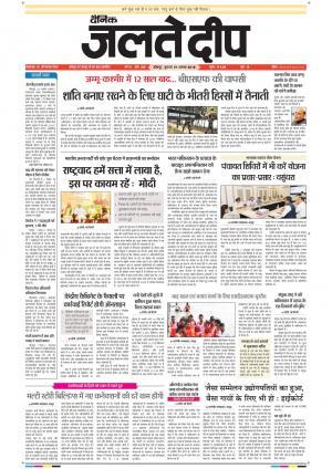 Dainik Jaltedeep, Jodhpur - Read on ipad, iphone, smart phone and tablets.