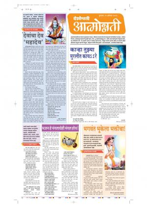 25th Aug Attmonnati  - Read on ipad, iphone, smart phone and tablets.