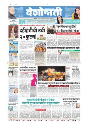 25th Aug Akola - Read on ipad, iphone, smart phone and tablets.