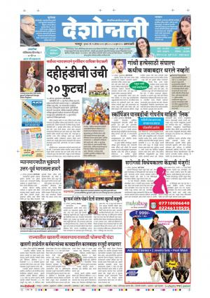 25th Aug Amravati - Read on ipad, iphone, smart phone and tablets.