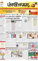 Ludhiana  : Punjabi jagran News : 25th August 2016 - Read on ipad, iphone, smart phone and tablets.