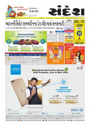 Baroda - Read on ipad, iphone, smart phone and tablets.