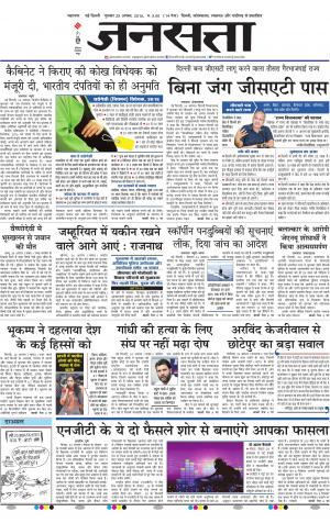 Jansatta Epaper - Read on ipad, iphone, smart phone and tablets.