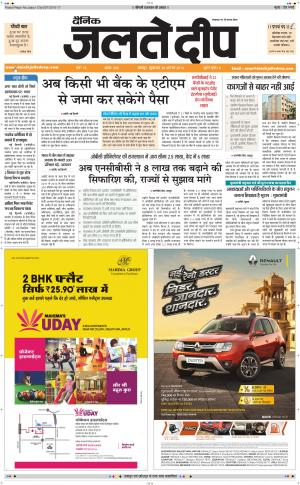 Dainik Jaltedeep, Jaipur - Read on ipad, iphone, smart phone and tablets.