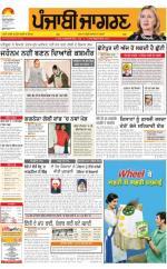 Moga/Faridkot/Muktsar  : Punjabi jagran News : 26th August 2016 - Read on ipad, iphone, smart phone and tablets.