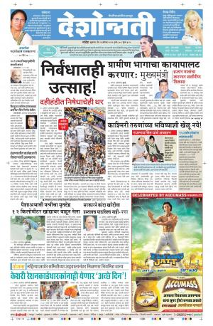 26th Aug Nanded - Read on ipad, iphone, smart phone and tablets.