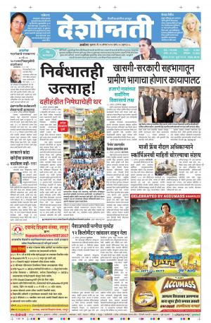 26th Aug Akola - Read on ipad, iphone, smart phone and tablets.