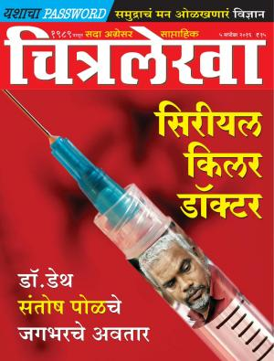 Chitralekha Marathi - September 05, 2016