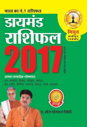 Diamond Rashifal 2017 : Mithun - Read on ipad, iphone, smart phone and tablets.