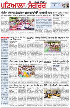Punjabi Tribune (Patiala-Sangrur) - Read on ipad, iphone, smart phone and tablets.