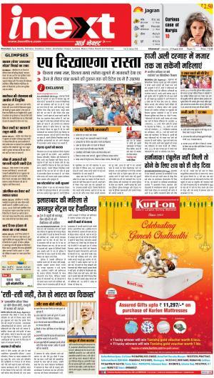 Allahabad Upcountry ePaper:Kaushambi News Paper,Pratapgarh News Paper - Inext Live Jagran