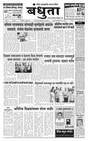 Daily Bandhuta (दैनिक - बंधुता) - संपादक: अमरसिंह श्रीरंग देशमुख - August 20, 2016