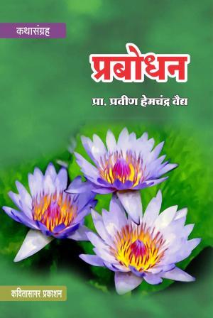 Prabodhan (प्रबोधन) - Pravin Hemchandra Vaidya (प्रा. प्रवीण हेमचंद्र वैद्य) KavitaSagar Publication, - Read on ipad, iphone, smart phone and tablets.